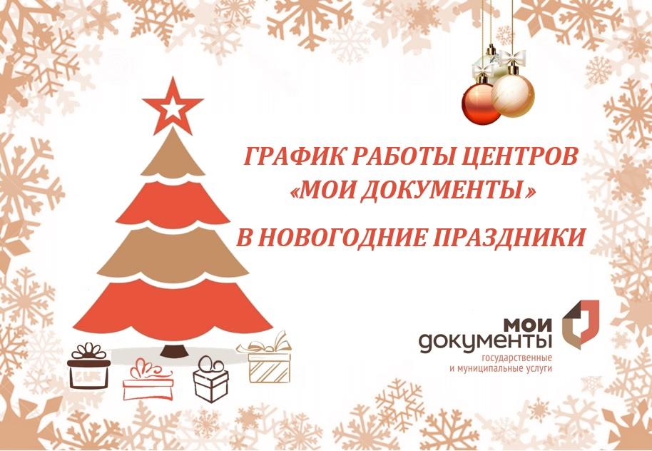 График работы МФЦ Волгодонского района в новогодние праздники