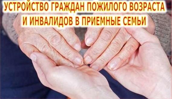 Начальник УСЗН Волгодонского района рассказала об организации приёмных семей для граждан пожилого возраста и инвалидов
