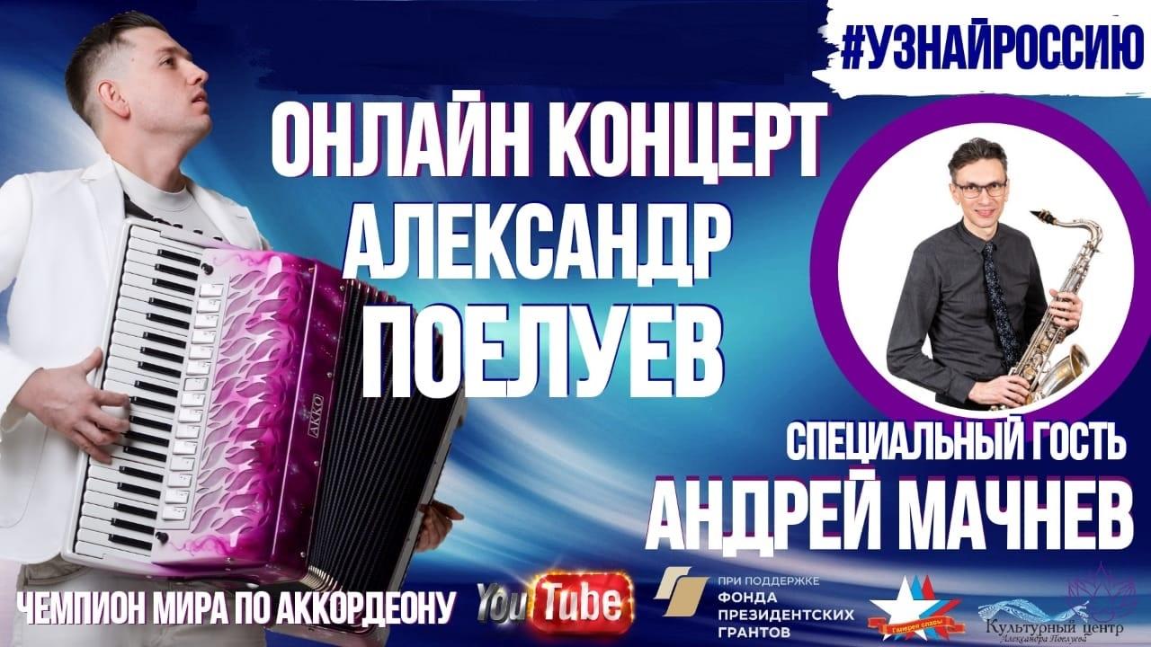 Более 3 500 человек посетили концерт, посвященный юбилеям А.П. Чехова и М.А. Шолохова