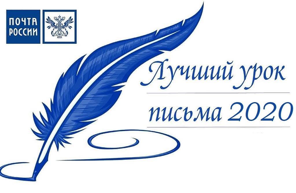 На Дону прошло награждение победителей Всероссийского конкурса «Лучший урок письма»