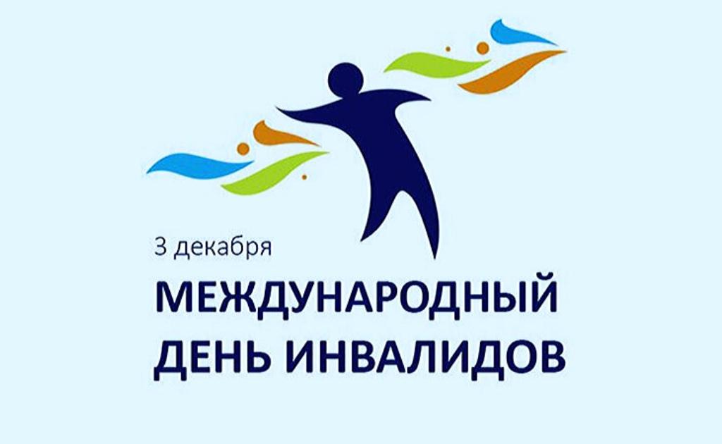 С Международным днем инвалидов жителей Волгодонского района поздравил глава С.В. Бурлака