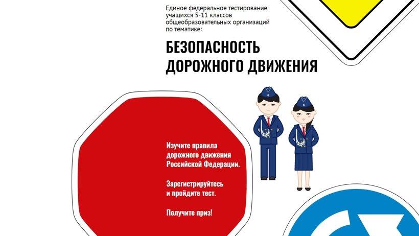 Госавтоинспекция Ростовской области информирует о проведении тестирования школьников по теме безопасности дорожного движения