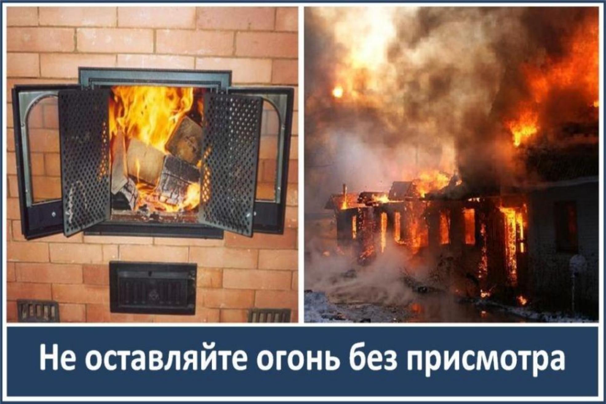 Администрация Потаповского сельского поселения сообщает об увеличении числа пожаров в жилом секторе