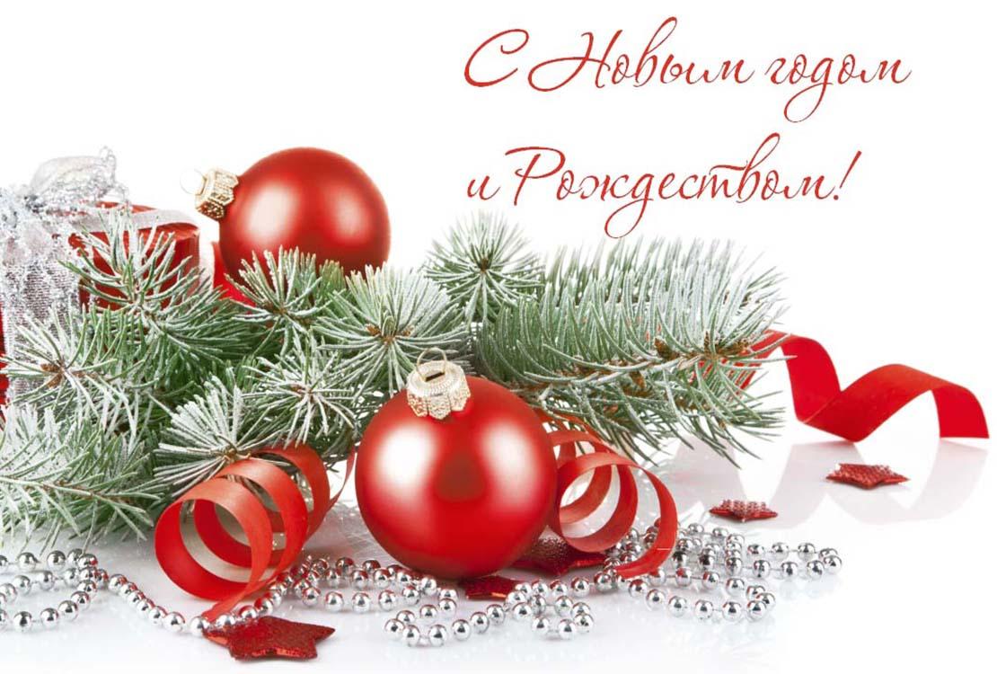 Жителей Волгодонского района поздравляют с Новым 2021 годом и Рождеством