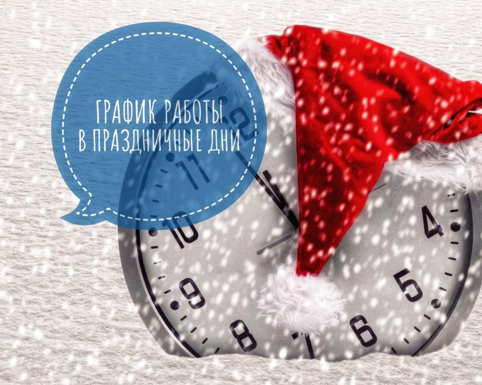 График работы отдела ЗАГС Волгодонского района в новогодние праздники