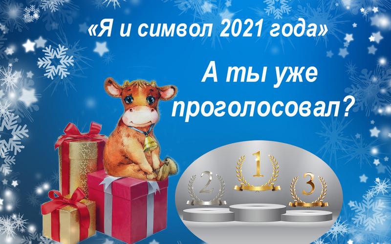 Голосование за участников фотоконкурса «Я и символ 2021 года»