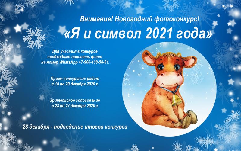 Внимание! Новогодний фотоконкурс: «Я и символ 2021 года»!