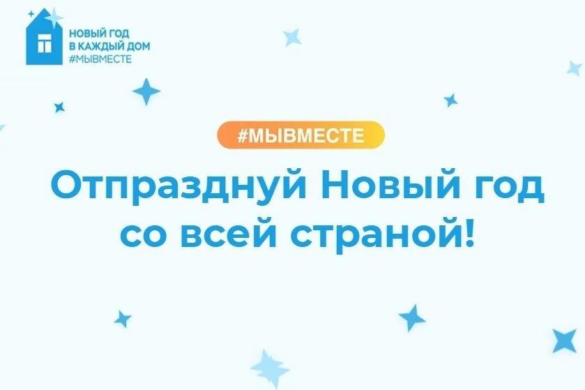 Дончан приглашают принять участие в Общероссийской акции «Новый год в каждый дом»
