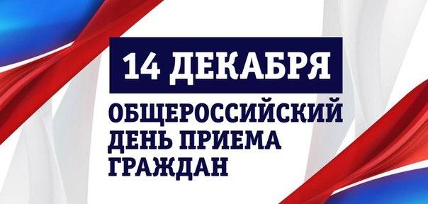 Общероссийский день приёма граждан – 14 декабря 2020 года