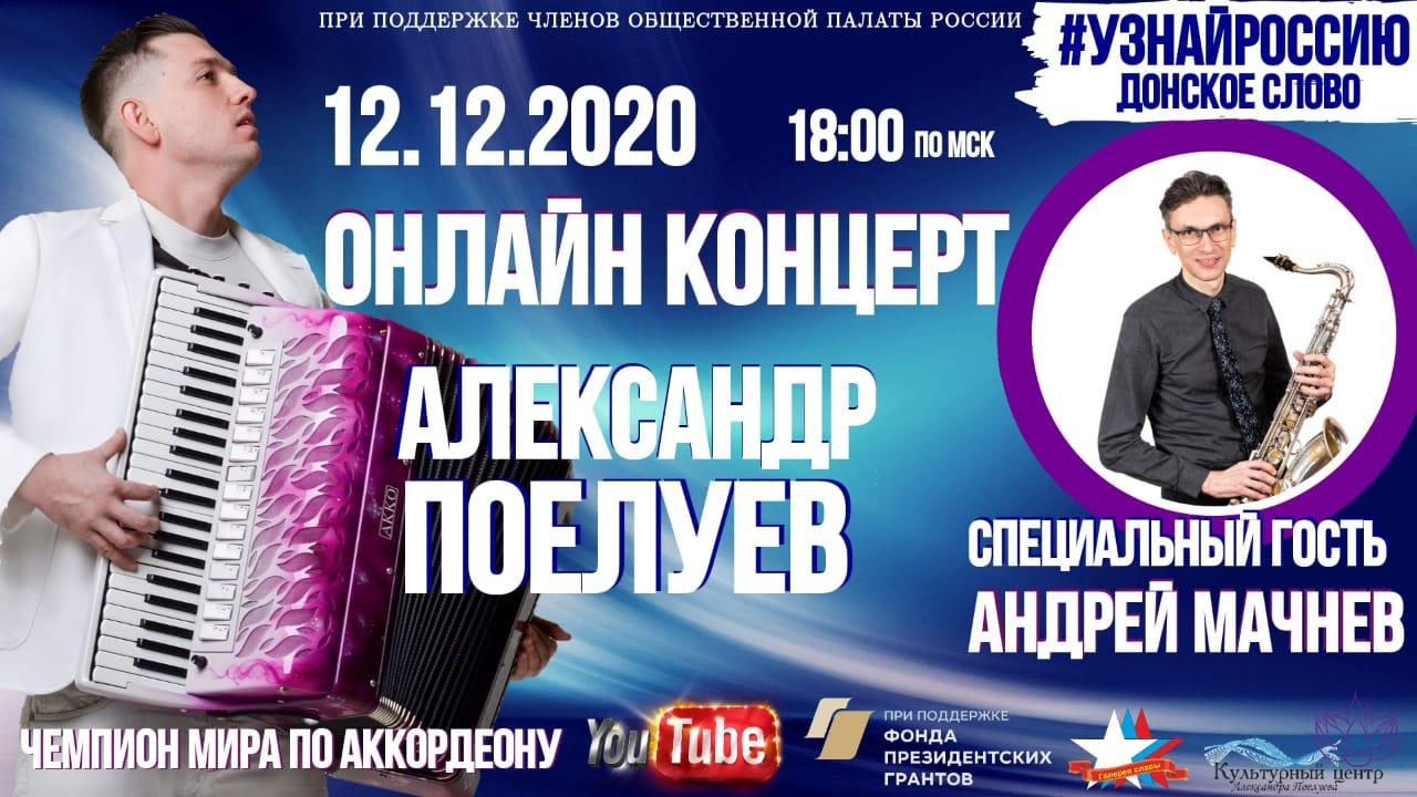 #Узнай Россию: волонтёры приглашают на праздничный онлайн-концерт, посвящённый юбилеям Чехова и Шолохова