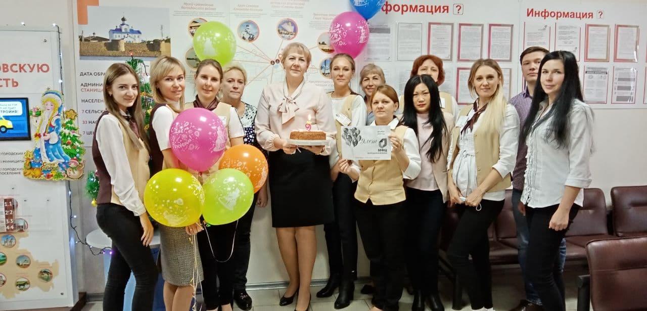 МФЦ Волгодонского района исполнилось 9 лет