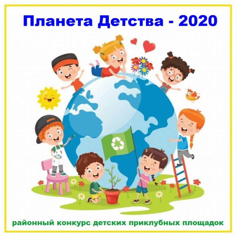 В Волгодонском районе объявлены результаты конкурса детских приклубных площадок «Планета детства — 2020»