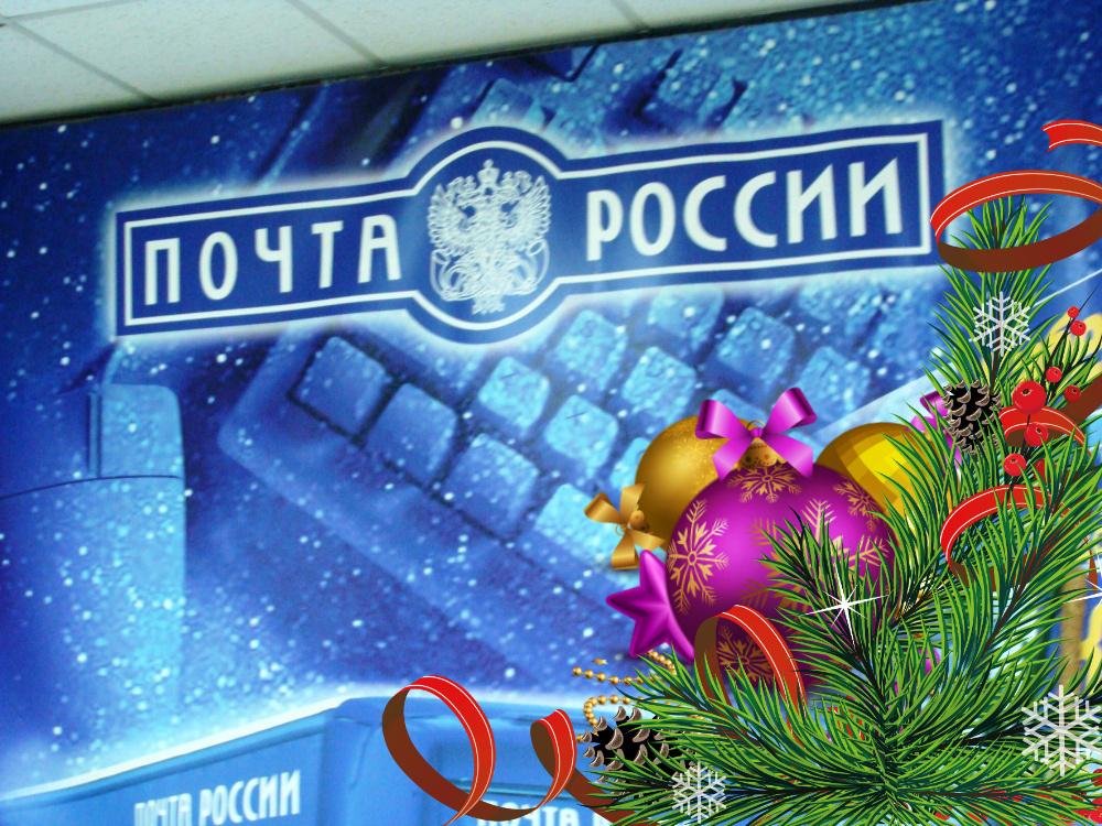 Готовьтесь к праздникам вместе с Почтой России