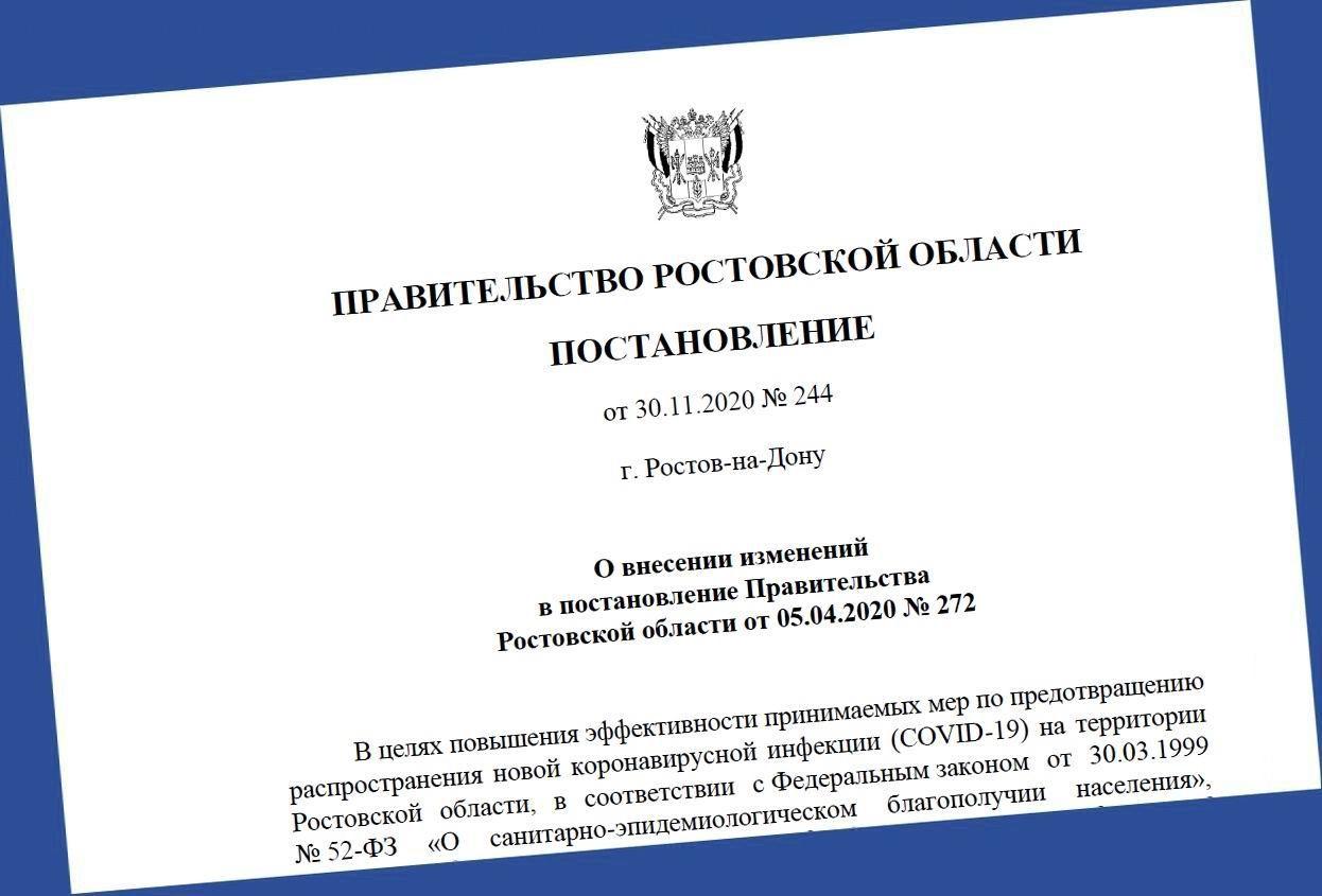 Из-за распространения коронавируса на Дону введены новые ограничения