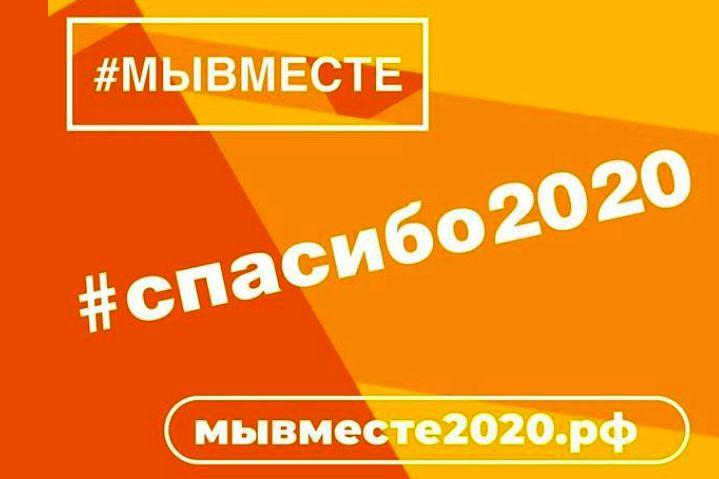 Дончан приглашают принять участие в челлендже #спасибо2020