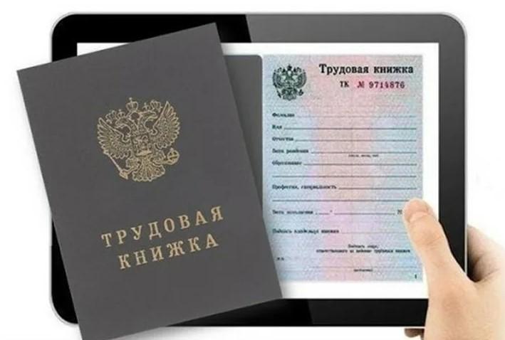 До конца года жителям Ростовской области необходимо выбрать форму ведения трудовой книжки