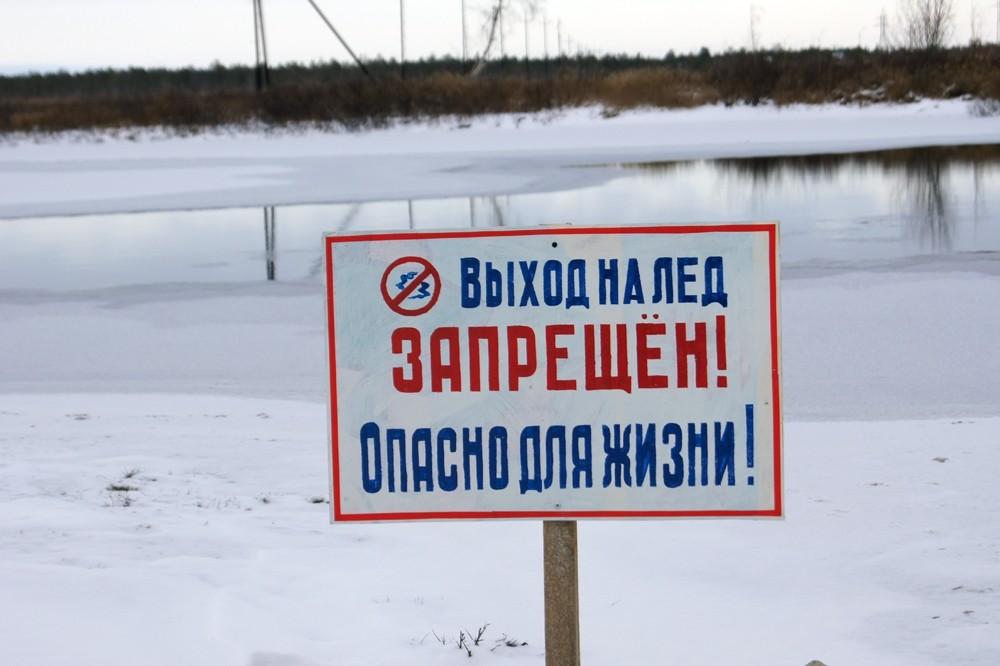 Администрация Потаповского сельского поселения сообщает: выход на лёд запрещён