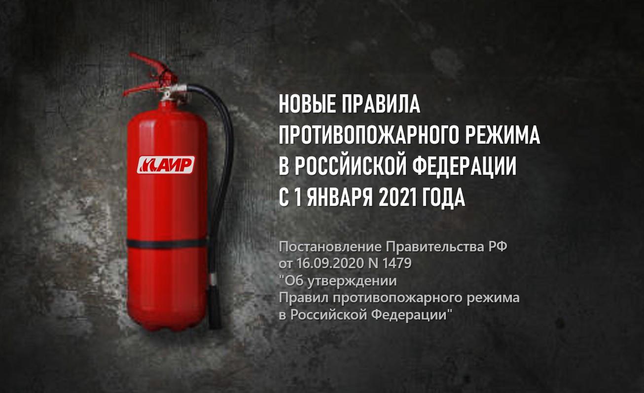 Новая редакция правил противопожарного режима вступила в силу с 1 января 2021 года