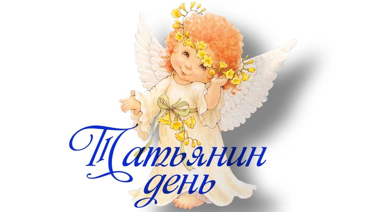 25 января — День российского студенчества, Татьянин день