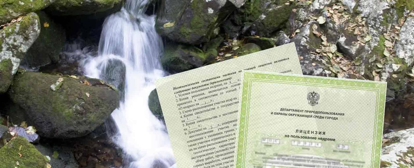 О необходимости получения некоммерческими организациями, созданных гражданами для ведения садоводства, огородничества или дачного хозяйства лицензии на право добычи подземных вод