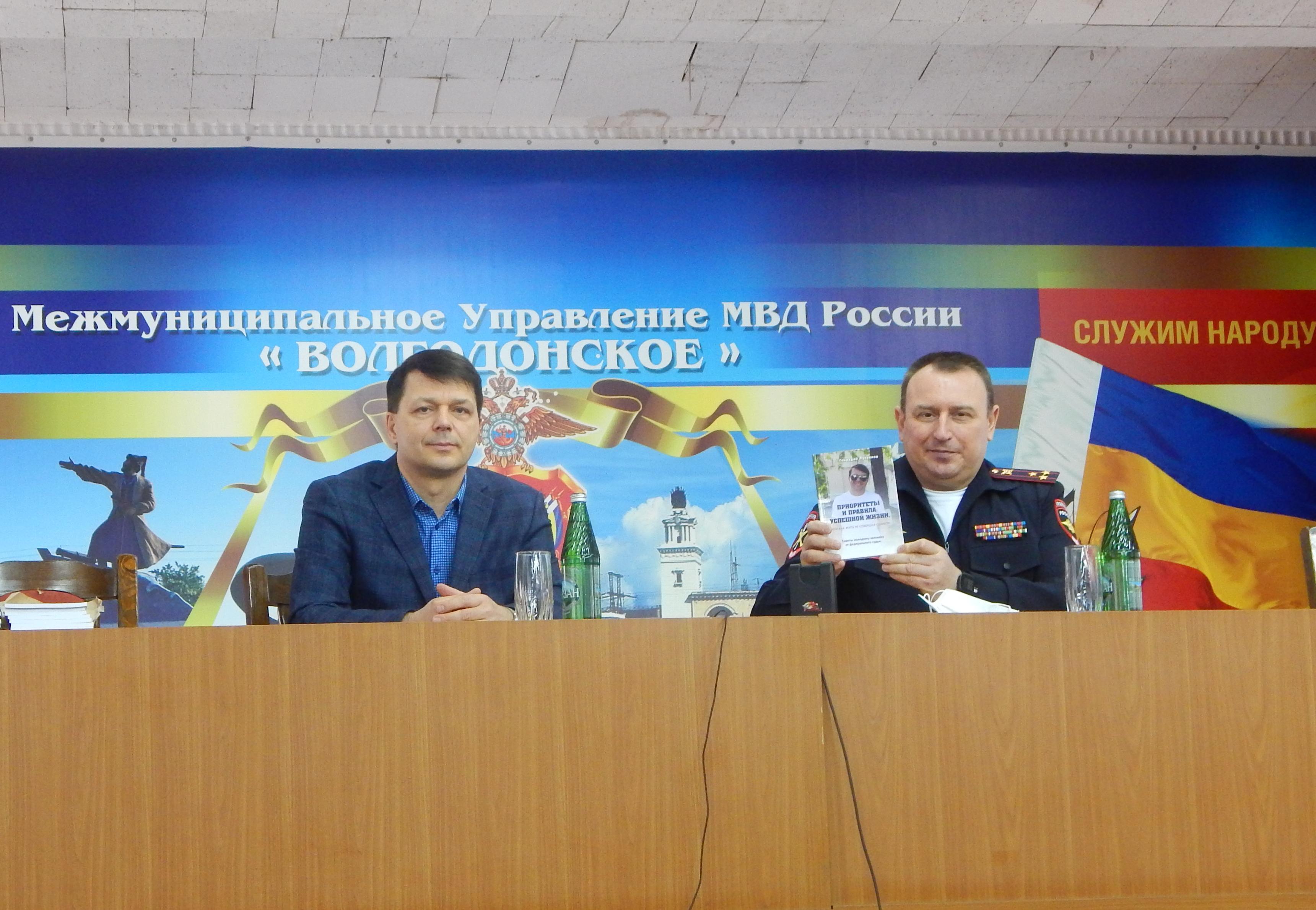 В МУ МВД России «Волгодонское» прошла презентация книги ветерана органов внутренних дел
