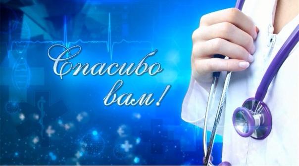 Семьи Перевёртовых благодарят работников Волгодонской районной больницы