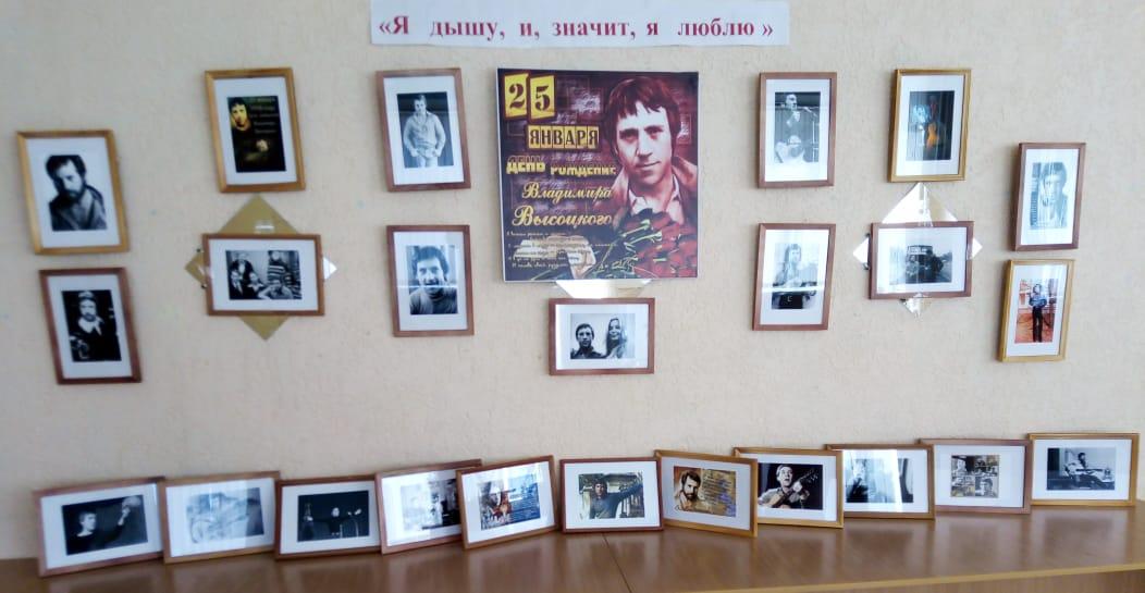 Романовский РДК провел ряд мероприятий, посвящённых памяти Владимира Высоцкого