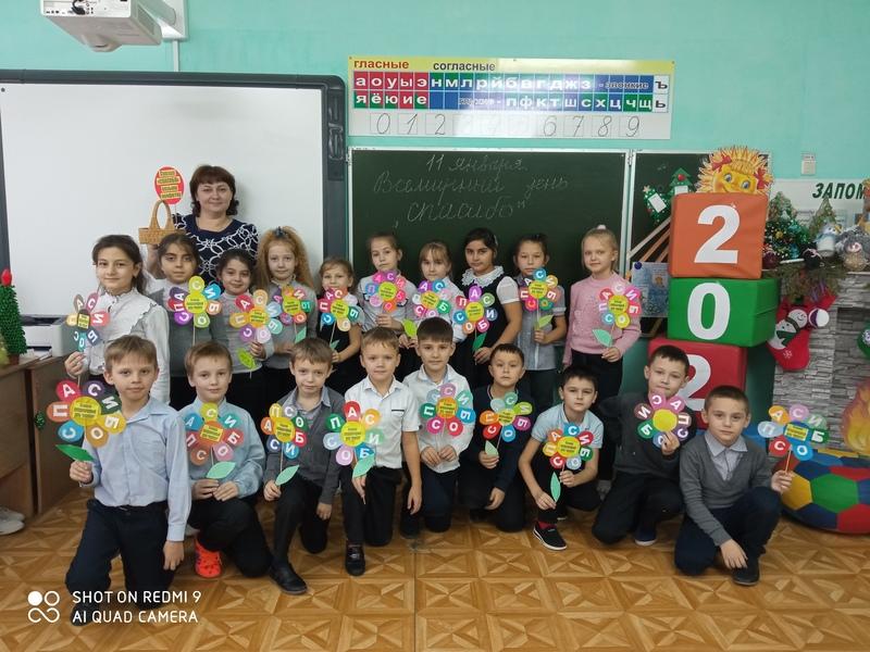 В Побединской школе состоялся классный час, приуроченный к Международному дню «СПАСИБО»