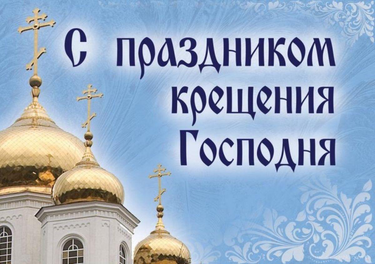 Настоятель храма Архистратига Михаила поздравляет жителей Волгодонского района с Крещением Господнем