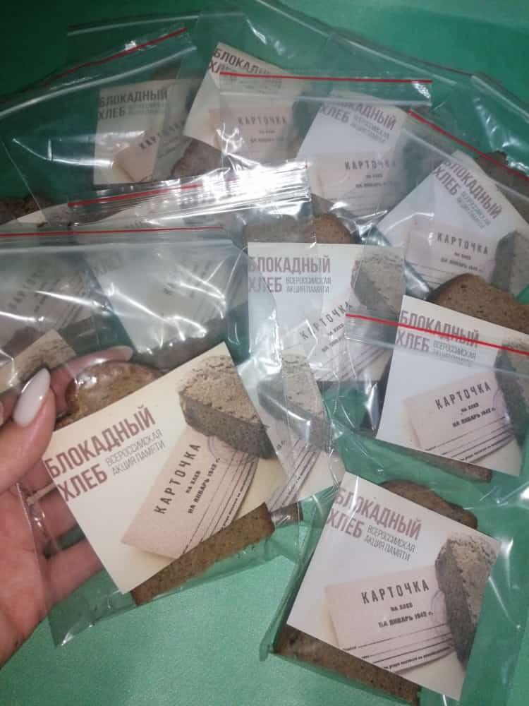В Большовском СДК прошла всероссийская акция «Блокадный хлеб»
