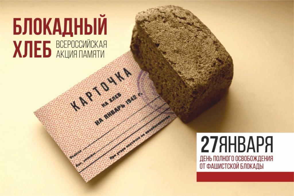 С 18 по 30 января в Волгодонском районе проходит Всероссийская акция памяти «Блокадный хлеб»