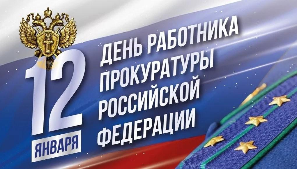 12 января — День работника прокуратуры Российской Федерации