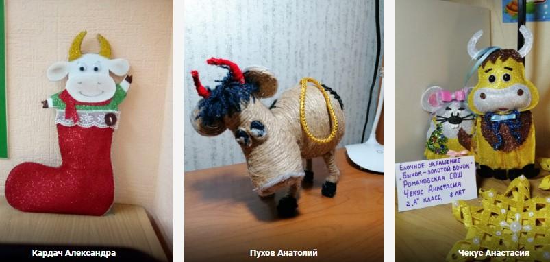Итоги конкурса «Чудо новогодней игрушки» подвел Романовский РДК