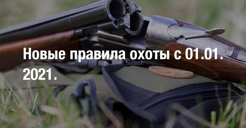 Ростовская межрайонная природоохранная прокуратура разъясняет изменения законодательства в сфере охоты
