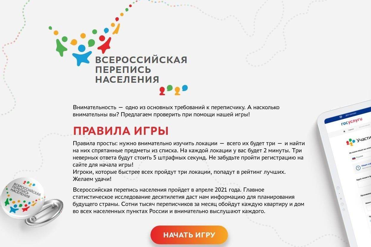 Онлайн-игра на внимательность позволит лучше узнать о ходе проведения Всероссийской переписи населения