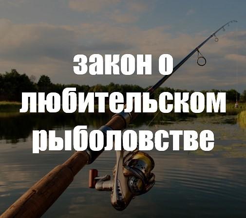 Ростовская межрайонная природоохранная прокуратура разъясняет изменения законодательства в сфере любительского рыболовства