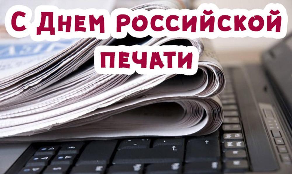 Глава Волгодонского района поздравил с профессиональным праздником редакцию «Романовского вестника»