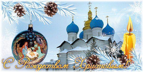 Поздравление главы Волгодонского района С.В. Бурлака с Рождеством