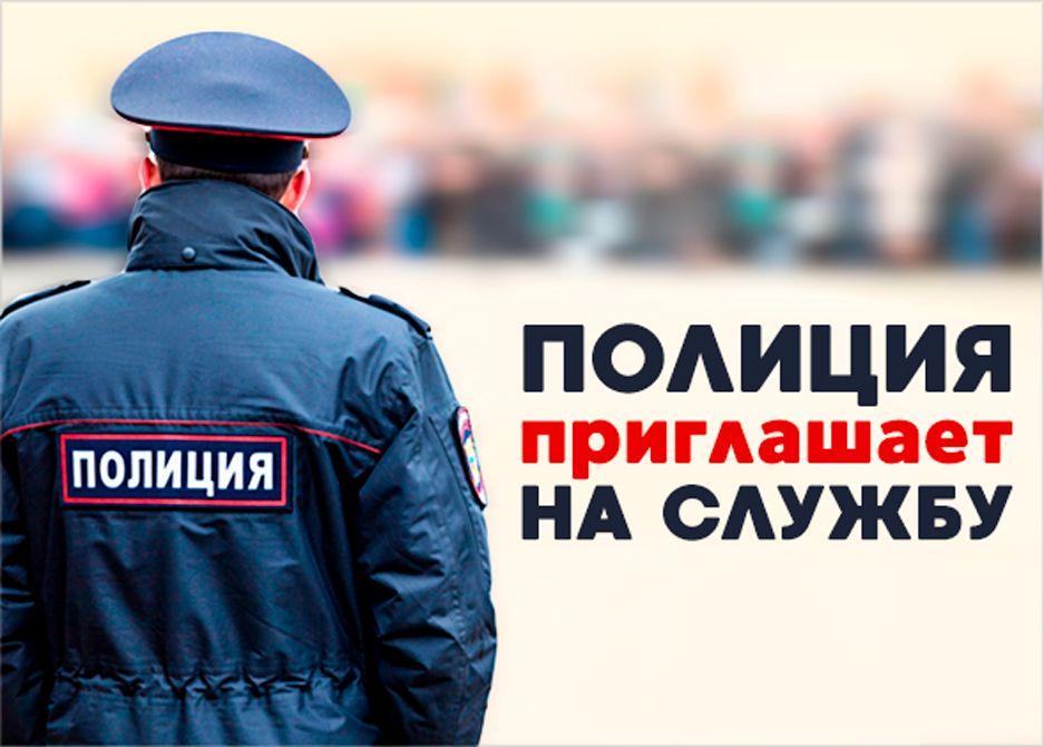 Жителей Волгодонского района приглашают на службу в МВД