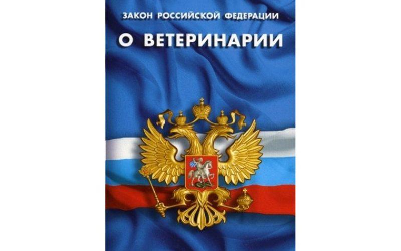 Ростовская межрайонная природоохранная прокуратура разъясняет изменения законодательства в сфере ветеринарии