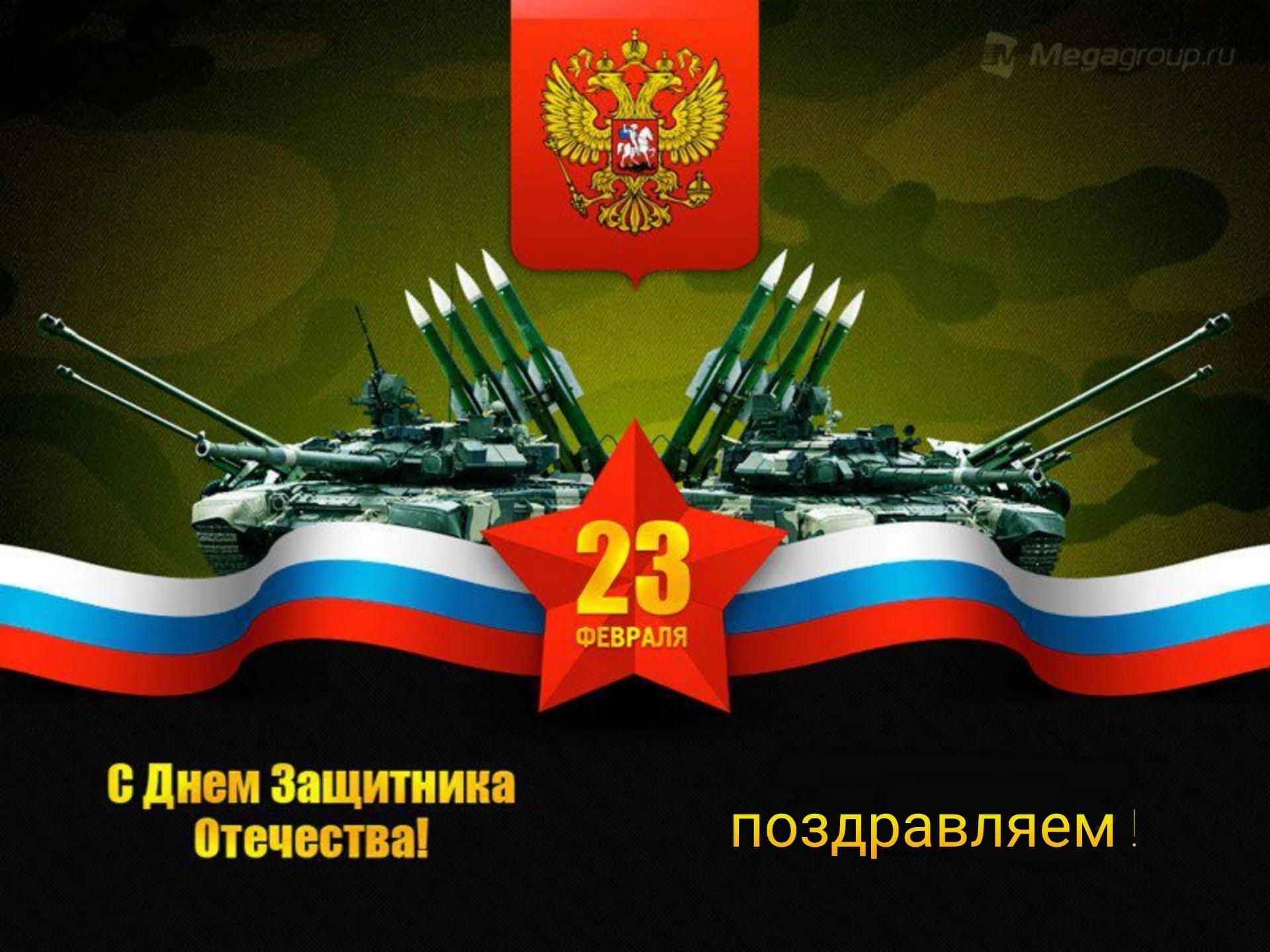 Поздравления глав Администрации сельских поселений Волгодонского района с Днем защитника Отечества