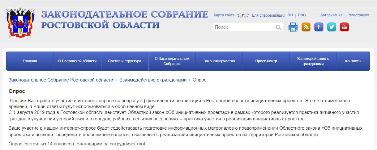 На сайте Законодательного Собрания проходит опрос об инициативных проектах