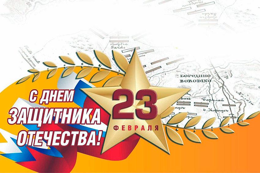 Жителей Волгодонского района поздравляют с Днем защитника Отечества