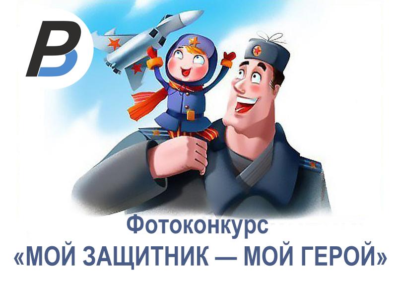 Голосование за участников конкурса «Мой защитник — мой герой»