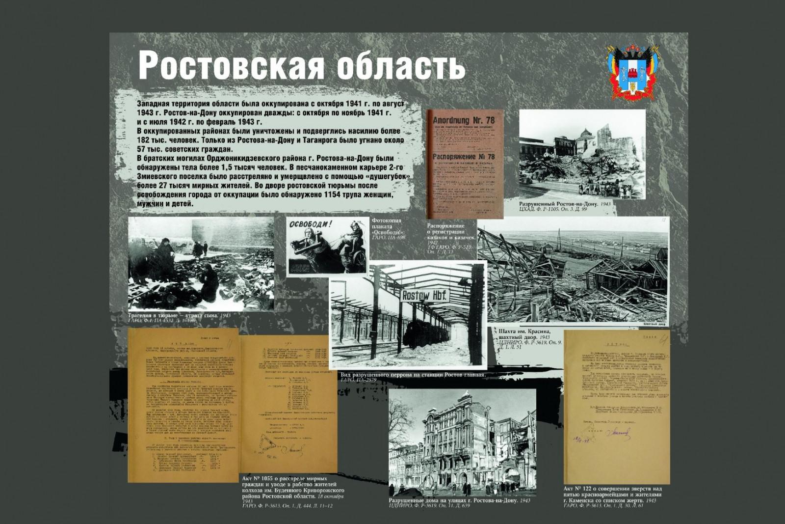 Ростовская область стала участником федеральной фотовыставки «Без срока давности»