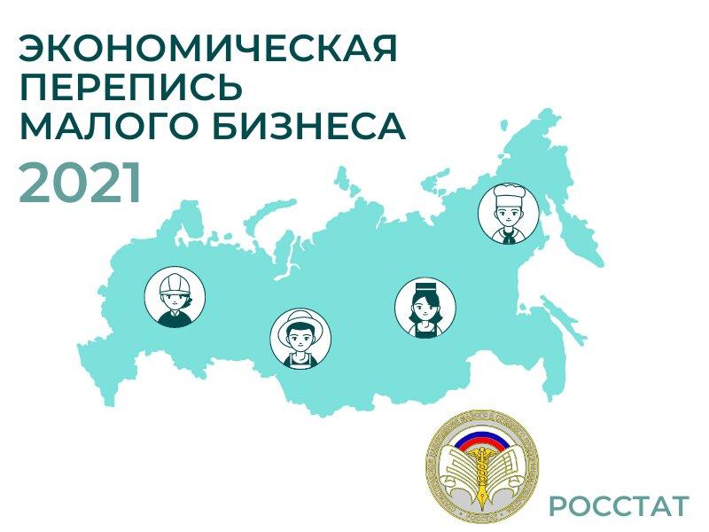 В Ростовской области проходит бизнес-перепись