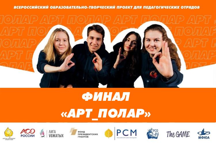 Студенты Ростовской области вышли в финал всероссийского конкурса педагогических отрядов «АРТ_ПОЛАР»