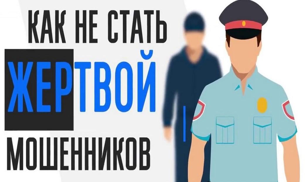 Полицейские Волгодонска напоминают, как не стать жертвой интернет мошенников