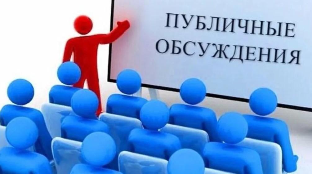 Извещение о проведении общественных обсуждений в Волгодонском районе