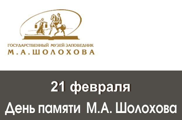 21 февраля — День памяти М.А. Шолохова